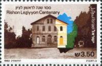 rishon lezion centenary
