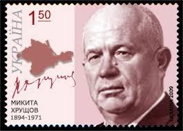 kruschev postage stamp