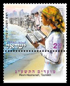 rosh hashanah israel