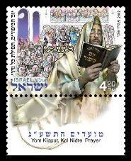 yom kippur stamp israel