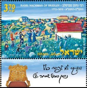Reb Nachman - Israel