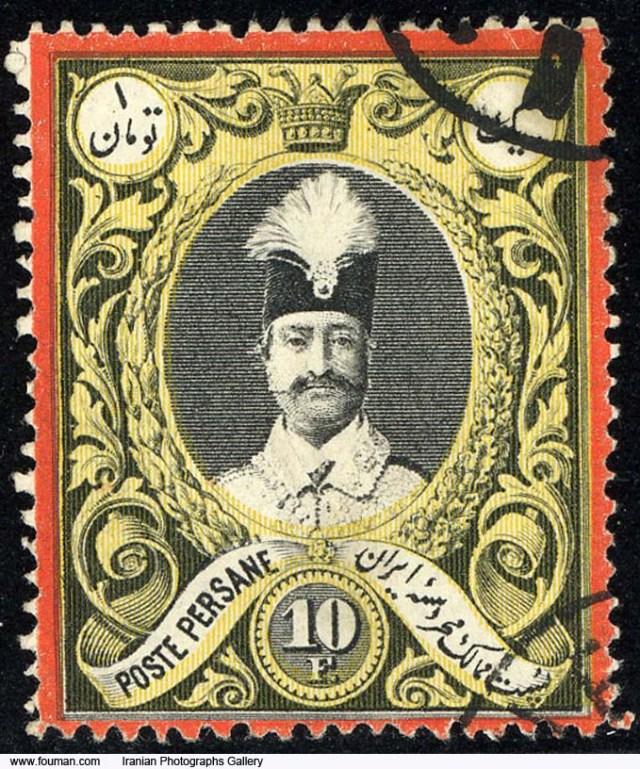 Qajar_Naseroddin_Shah_Stamp - 1882