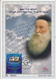 Shneur Zalman - Israel Maximum Card Scott No 1914 issued 2012