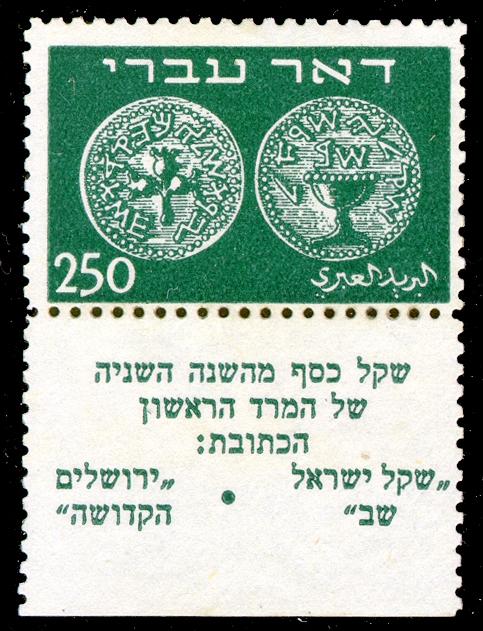 Stamp_of_Israel_-_Coins_Doar_Ivri_1948_-_250mil
