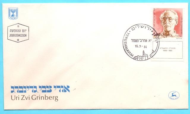 Uri_Zvi_Grinberg_Scott-859_Israel FDC 1984