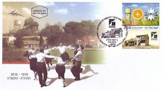 kibbutz - 100 years FDC - Israel