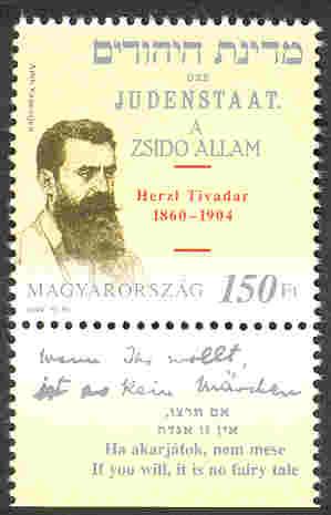 theodor herzl 2004 - austria hungary israel joint issue 100th yahrzeit