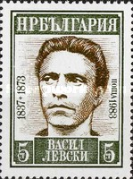 Vasil I. Levski - Bulgaria - 110th death anniversary