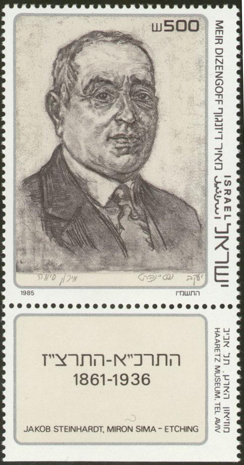Dizengoff.stamp - Israel