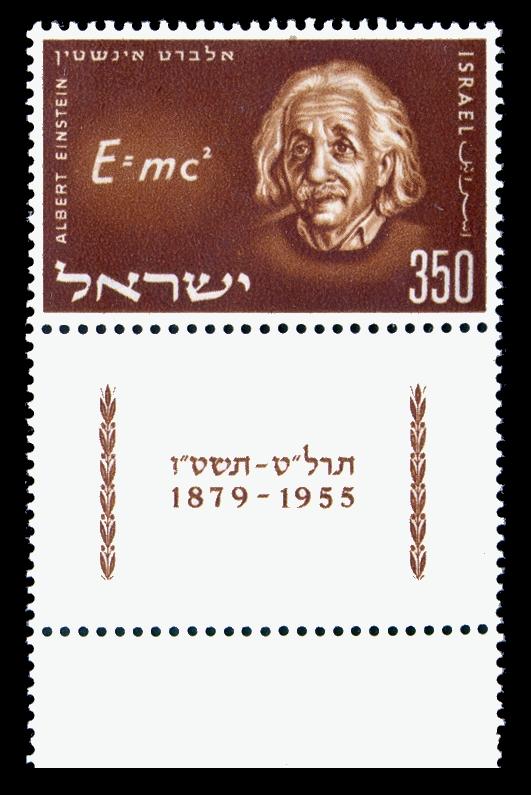 e=mc2 - Israel