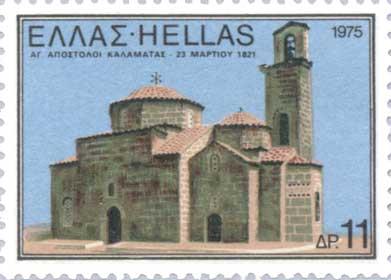 Kalamata Church - Greece - 1975 - 11 drachma