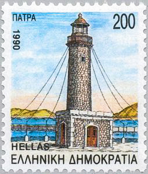 Patras Central Lighthouse, Scott 1698, 20 Jun 1990