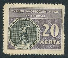 Tripolis School Revenue Stamp - Greece - 20 Lepta