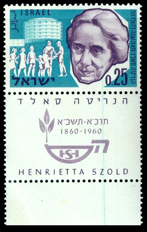 Henrietta_Szold_stamp_1960 - Israel
