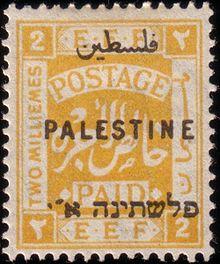 palestine_mandate_stamp_sg_72
