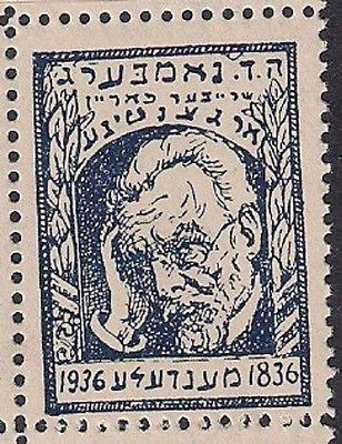 mendele-mocher-sforim-judaica-stamp-from-argentina-1936